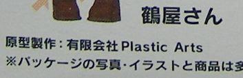 フィギュメイト 涼宮ハルヒの憂鬱 Vol.1 原型製作:有限会社Plastic Arts