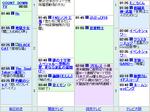 10/29深夜番組表