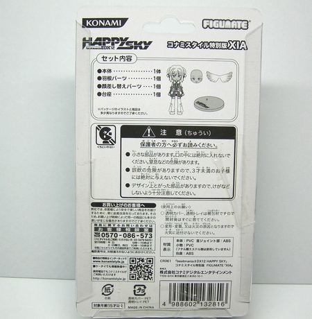 フィギュメイト beatmaniaIIDX 12 HAPPY SKY コナミスタイル特別版 パッケ裏側